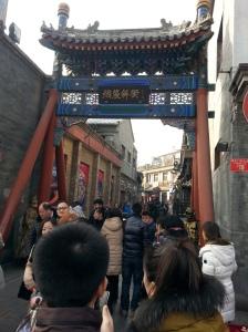 Yan Dai Xie Jie (Slanted Tobacco Pipe Street) - Entrance